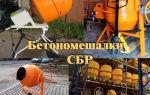 СБР бетономешалка – как выбрать, принципы  работы