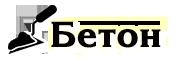 Все о Бетон